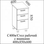Стол-рабочий 400 (с ящиками) +2 900.00 Р.