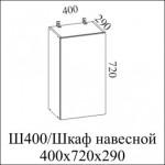 Шкаф навесной 400  +1 700.00 Р.