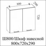Шкаф навесной 800  +2 850.00 Р.